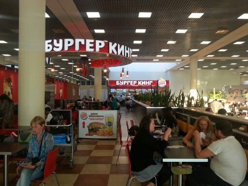 Burger King at Moscow Shermetyevo (Terminal E)
