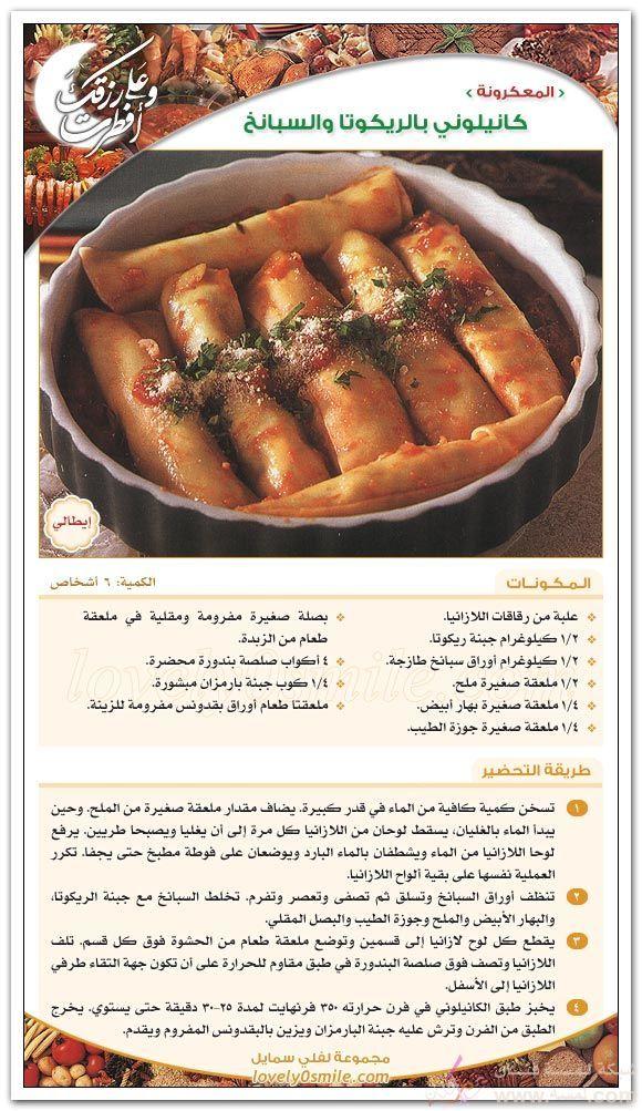 مجموعه منوعه من اطباق رمضان 2020 حيث يتكون من الذ اطباق رمضانية اشهى الاطباق الرمضانية اطباق سحور رمضانية اطباق للف Food Receipes Cooking Recipes Cooking