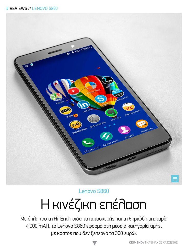 Lenovo S860 #Tech Matrix | Νοέμβριος 2014 https://itunes.apple.com/us/app/tech-matrix/id808683184?ls=1&mt=8 | https://play.google.com/store/apps/details?id=com.magplus.techmatrix