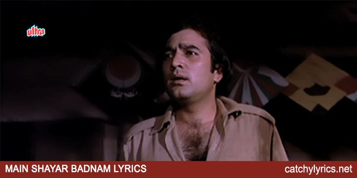 Main Shayar Badnaam Lyrics : The Old is Gold Sad Song from the Movie Namak Haraam (1973) which is Sung by Kishore Kumar & the [Read More...]