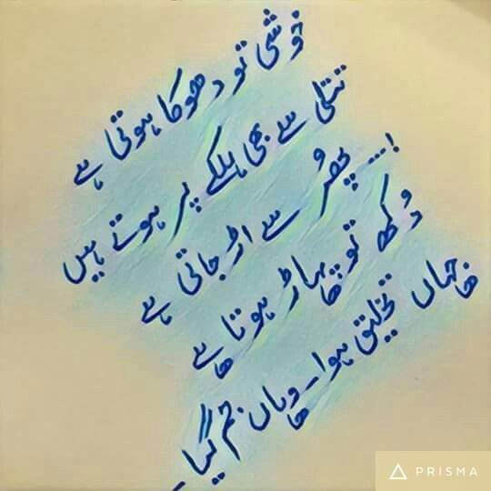 16 QUOTES MEANING INTO URDU - * QuotesMeaning