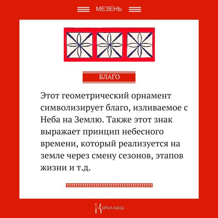 «Народная космология»: что означает мезенский орнамент   Русская семерка