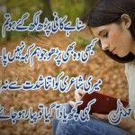 Kahin kuch yaad agaya tou pyaar ho jaega Designed Poetry