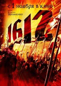 1612 movie poster.jpg