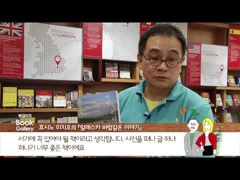 [북갤러리] 물리학자 이기진 교수