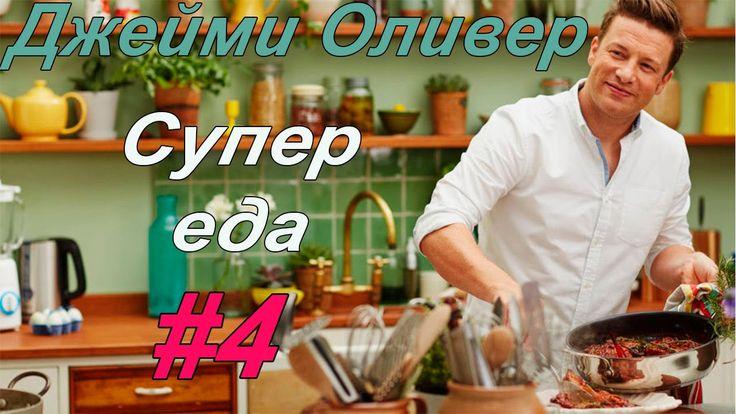 Джейми Оливер. мафины с сладким картофелем,песто,рагу из бобов,коктейль из манго и мяты