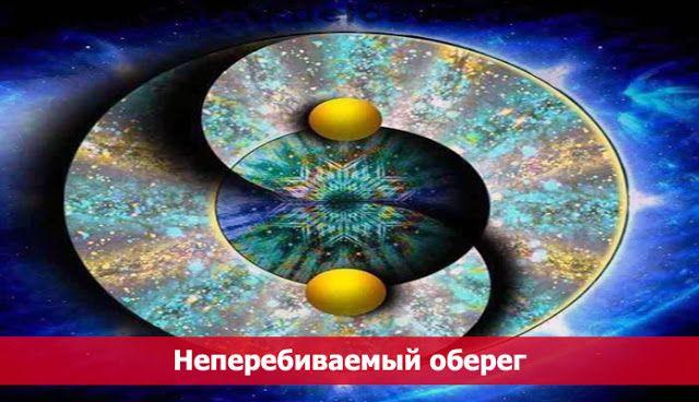 Неперебиваемый оберег ~ Эзотерика и самопознание