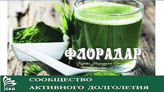 «САД ACLON» Продукт для здоровья ФлораДар Меньшикова О 22 02 17 - YouTube