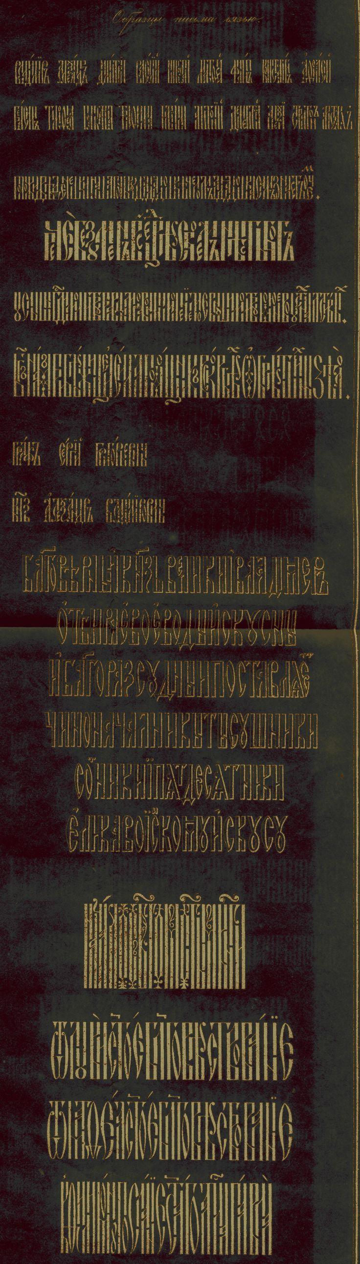 Образцы письма вязью. Vyaz