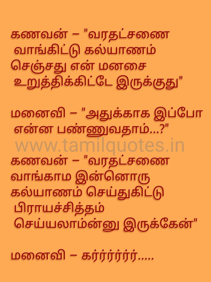 Tamil Joke - Husband and wife - Varadatchanai