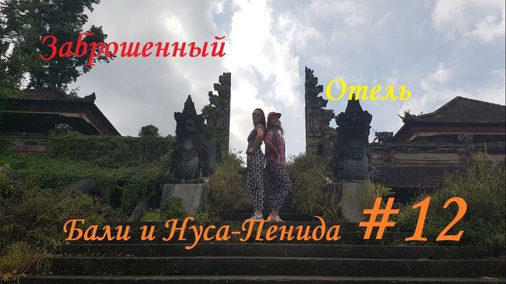 Бали и Нуса-Пенида #12 Заброшенный отель