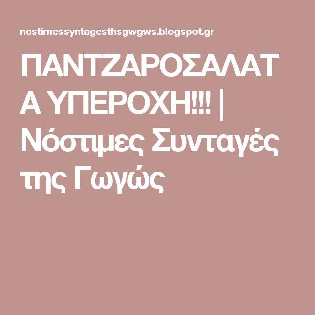 ΠΑΝΤΖΑΡΟΣΑΛΑΤΑ ΥΠΕΡΟΧΗ!!! | Νόστιμες Συνταγές της Γωγώς