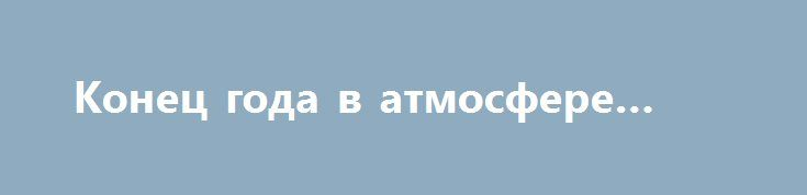 Конец года в атмосфере страха http://rusdozor.ru/2016/12/24/konec-goda-v-atmosfere-straxa/  Согласно народному поверью, високосный год считается несчастливым. Именно на него приходятся различные стихийные и рукотворные бедствия. И действительно, год начался с террористических актов в столице Буркина-Фасо Уагадугу и Индонезии — Джакарте. Складывалось тревожное ощущение, что с точки зрения террористической активности ...