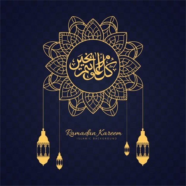 خلفيات العيد الفطر 2018 Eid Card Designs Eid Images Ramadan Background