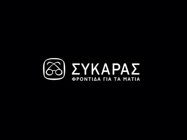 Συκαράς Π. Ι. & Σια Ο.Ε. Ευριπίδου 6 105 59 Αθήνα Ελλάδα