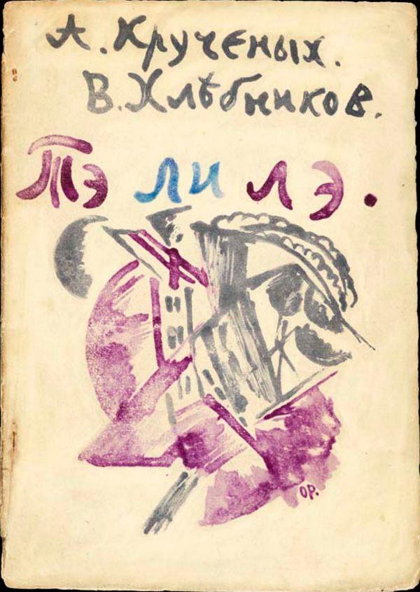Russian Avant-Garde Book - Alexei Kruchenykh, Velimir Khlebnikov, Te li le (Te li le), Cover: Olga Rozanova, St. Petersburg, 1914