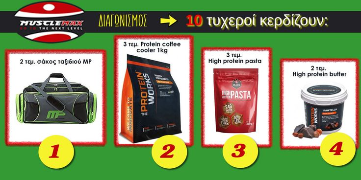 Διαγωνισμός - Musclemax πρωτεϊνες και συμπληρώματα διατροφής