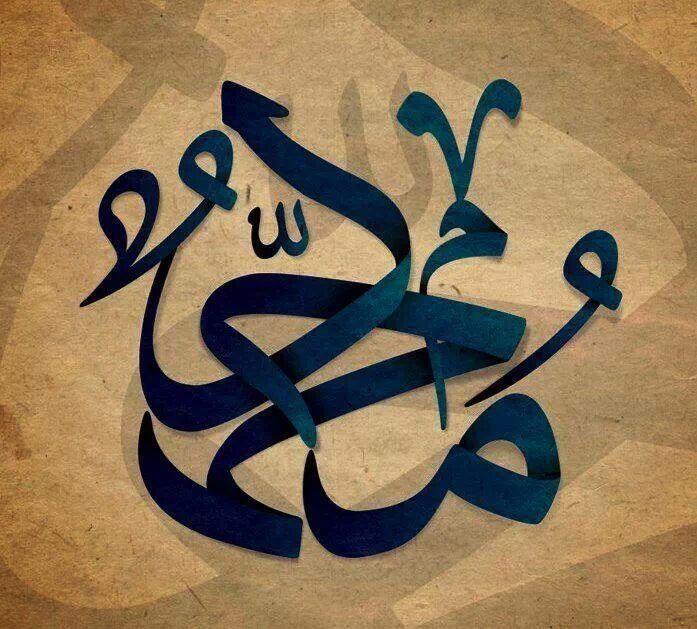 محمد ﷺ الخط العربي arabic calligraphy
