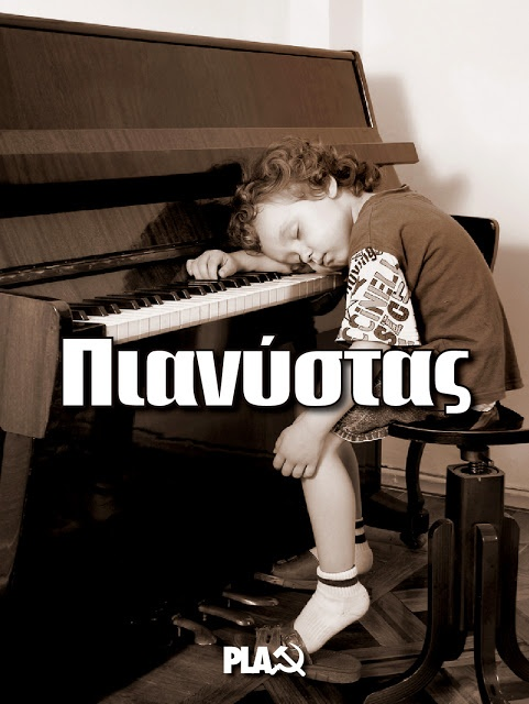 πιανυστας