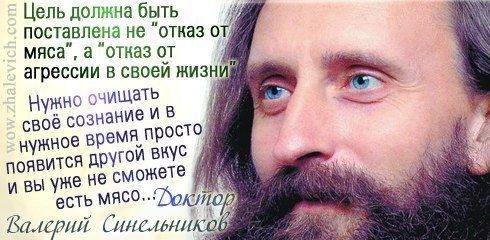 Доктор Валерий Синельников об отказе от мяса