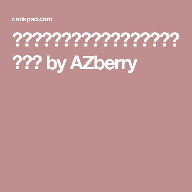 話題の50度洗い★プリプリ!あさり砂抜き by AZberry