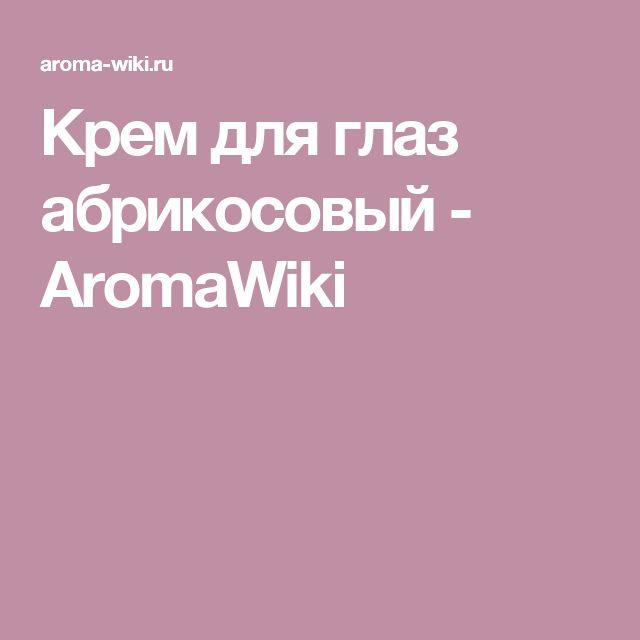 Крем для глаз абрикосовый - AromaWiki