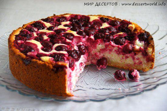 Творожно-вишневый пирог