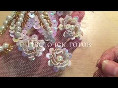 Вышивка по сетке бисером, жемчугом и пайетками. Декор свадебного платья. - YouTube