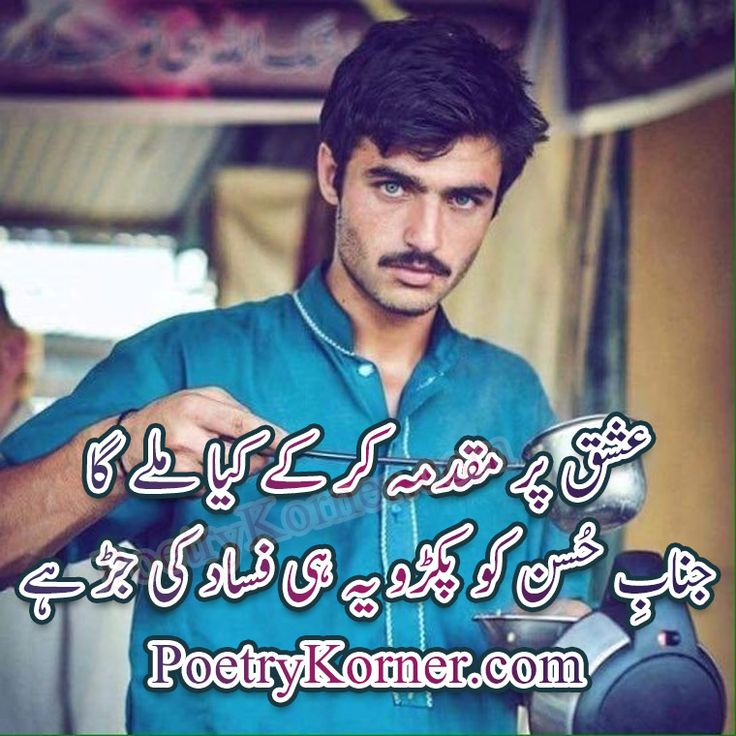 1000+ ideas about Urdu Funny Poetry on Pinterest | Poetry lines ...