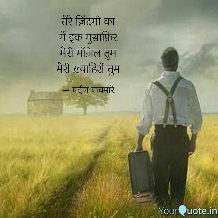 Love Hindi Quotes Boyfriend: Best 25+ Love Poems In Hindi Ideas On Pinterest