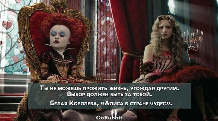 """Белая Королева, """"Алиса в стране чудес"""" Цитаты из популярных фильмов."""