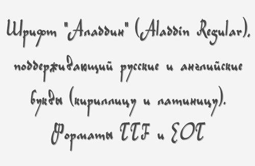 Шрифт Аладдин кириллица и латиница