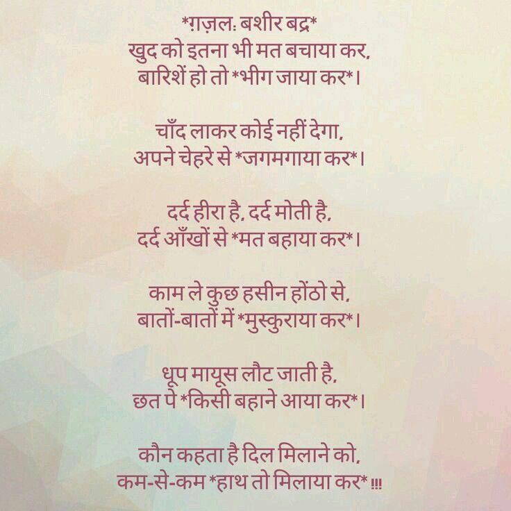 47 best gazal images on pinterest hindi quotes dil se for Koi 5 kavita