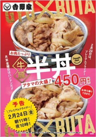 吉野家牛丼と豚丼のハーフハーフ牛豚 半丼をプレミアムフライデー限定で販売
