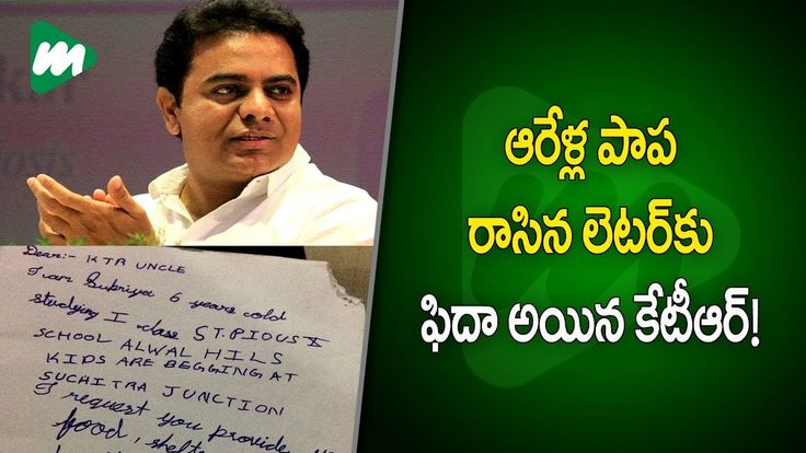KTR Says Thanks To A Kiddy Bank Girl - Mojo TV - Telugu News KTR Says Thanks To a Kiddy Bank Bank.!! #ktr  MOJO TV India's First Mobile Generation News Channel is THE next generation of news! It is Indias First MOBILE.NEWS.REVOLUTION.  MOJO TV redefines the world of news. MOJO TV delivers to the sophisticated audience local and global news content on a real-time basis. It is no longer about Breaking News it is about changing the Breaking News Paradigm. MOJO TV communication accelerates news…