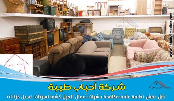 شركة شراء الاثاث المستعمل بالقطيف سكراب القطيف Buy Used Furniture Furniture Sectional Couch