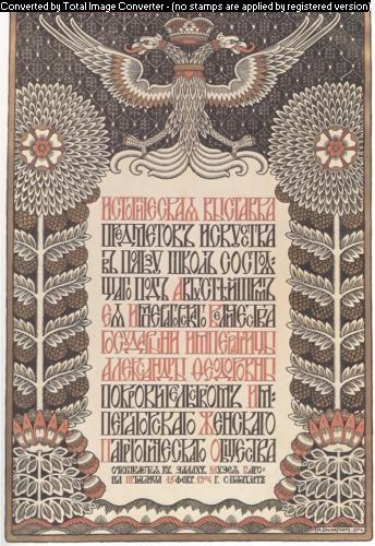 Билибин Иван Яковлевич. Плакат выставки