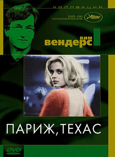 Париж, Техас (Paris, Texas)