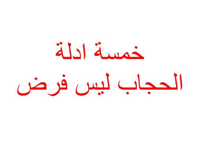 خمسة ادلة من القران على ان الحجاب ليس فرض Arabic Calligraphy Calligraphy