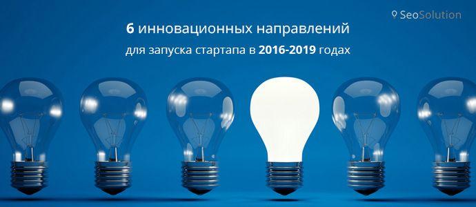 Идеи для эффективного стартапа в 2016-2019 годах. Новая статья в нашем блоге! https://seosolution.ua/blog/startups/6-innovative-areas-start-startup.html #SeoSolution #seo #startup #news #стартап #бизнес #блог #идеи #работа #инновации #фриланс #сео #оптимизация #продвижение