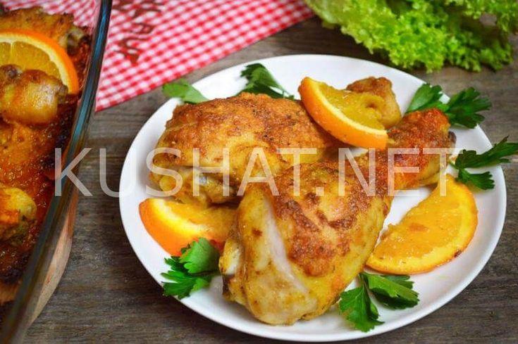 Курица с апельсинами в духовке. Пошаговый рецепт с фото