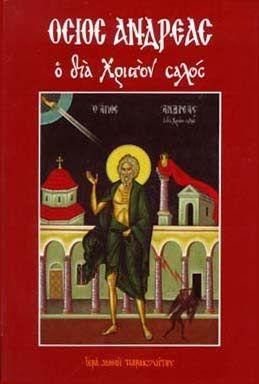 """""""Τρελός"""", ελεύθερος, ταπεινός, κρυμμένος, γεμάτος αγάπη - Άγιος Ανδρέας ο σαλός"""