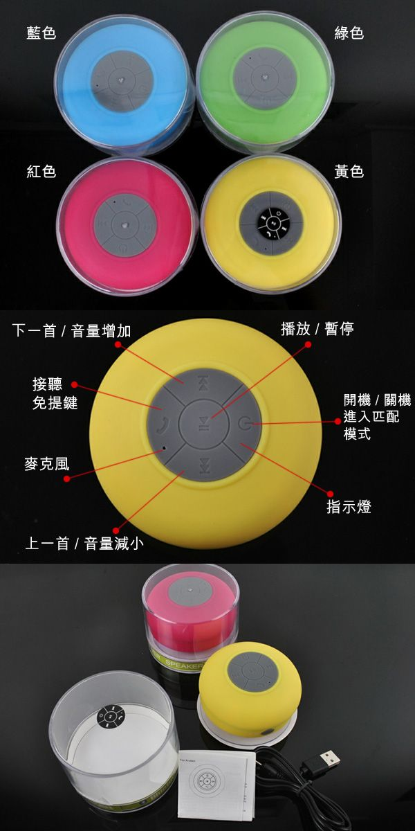 Yahoo 團購 - 浴室防水藍牙喇叭,四種顏色選擇
