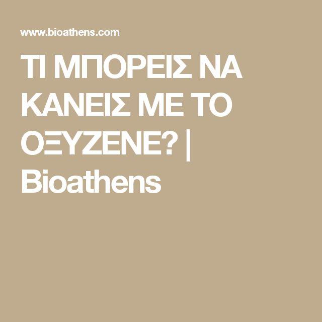 ΤΙ ΜΠΟΡΕΙΣ ΝΑ ΚΑΝΕΙΣ ΜΕ ΤΟ ΟΞΥΖΕΝΕ? | Bioathens