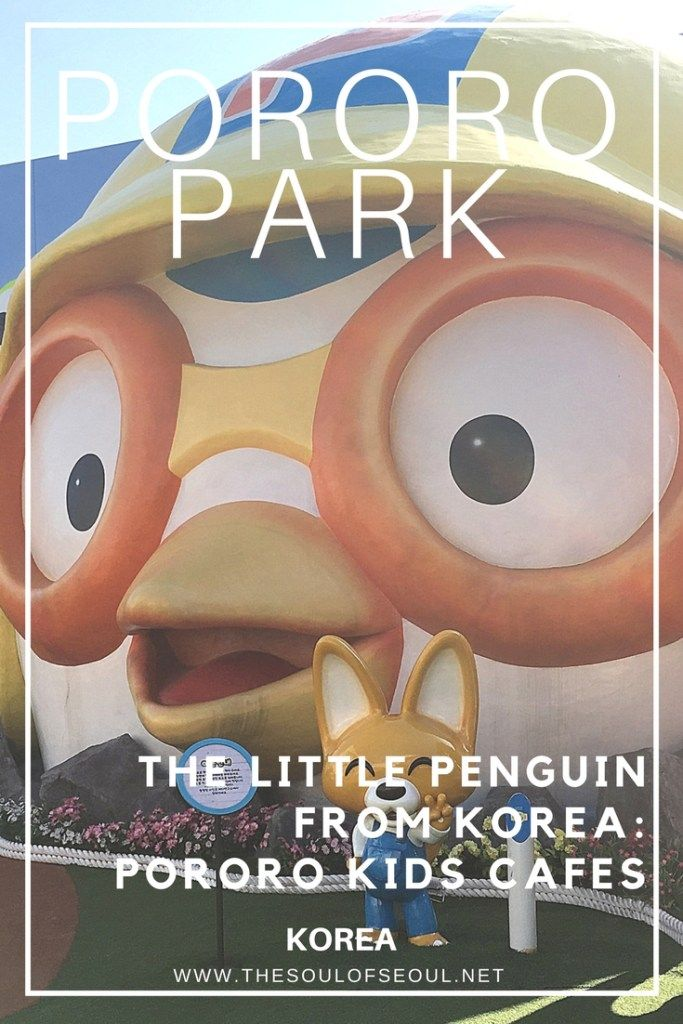 Korea Kids Cafes: Pororo The Little Penguin: Pororo the Little Penguin was first introduced to Korea's child audience in 2003 and since has grown into quite the big man on campus. Pororo Parks are every child's dream to visit. From fun and games to more, what to do at a Pororo Kids Cafe and where to find them in Korea. Korean Children's Character Fun