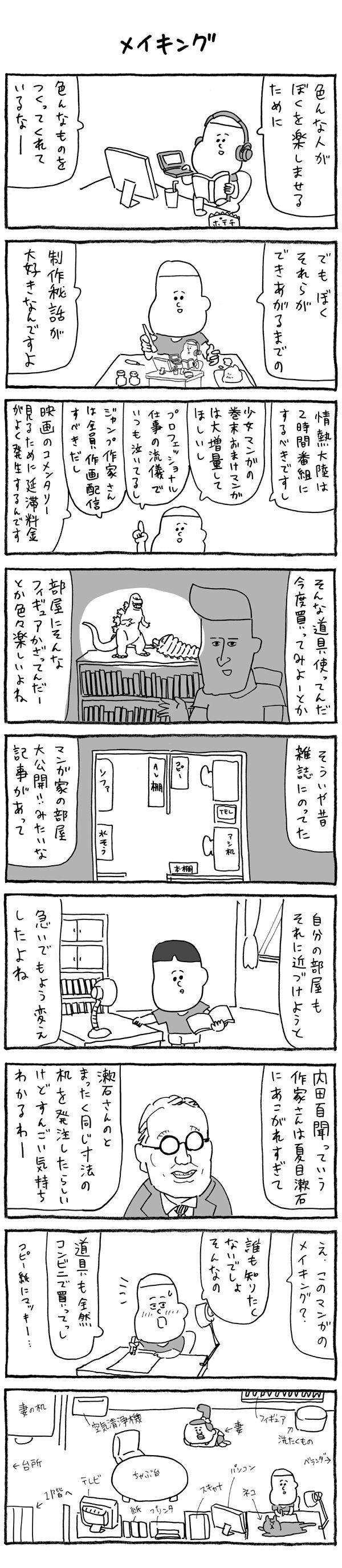 小山健 | マンガ | Sony Select | VAIOパーソナルコンピューター | ソニー