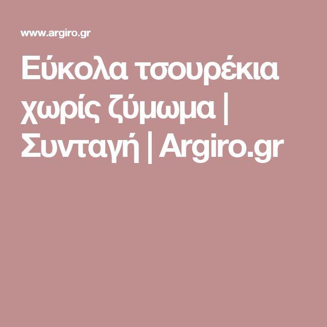 Εύκολα τσουρέκια χωρίς ζύμωμα | Συνταγή | Argiro.gr