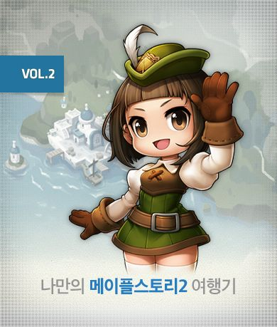 Another new MapleStory 2 illustration~