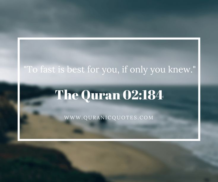 4 Quranic Verses About Ramadan And Fasting  Quranic Quotes