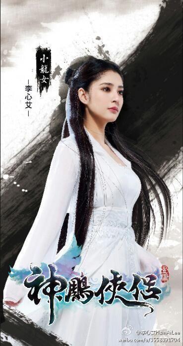 「J女郎」李心艾的「小龍女」造型(圖片來源:新浪微博)